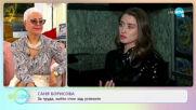 """Какво вдъхновява Саня Борисова? - """"На кафе"""" (26.02.2021)"""