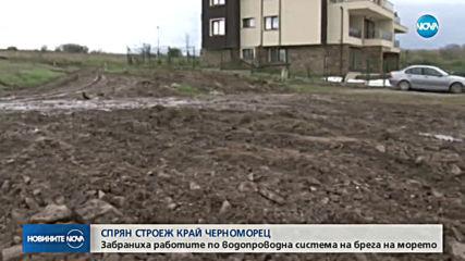 Забраниха изграждането на водопроводна система край Черноморец