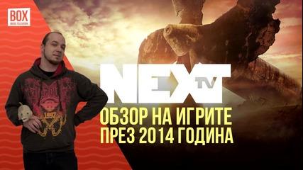 NEXTTV 014: Обзор на Игрите През 2014