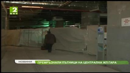 Бнт2 - Новини - Премръзнали пътници на централна жп гара
