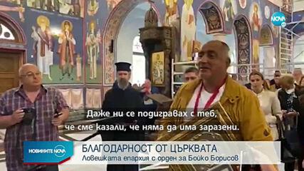 Борисов за Цветанов: Той си има ново семейство, а при мен останаха децата (СНИМКИ)