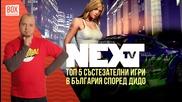 NEXTTV 015: Топ 5 Най-играни Състезателни Игри в България Според Дидо