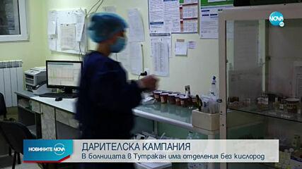 Събират се средства за COVID-отделението в Тутракан