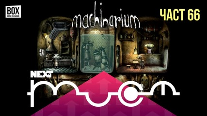 NEXTTV 021: Machinarium (Част 66)