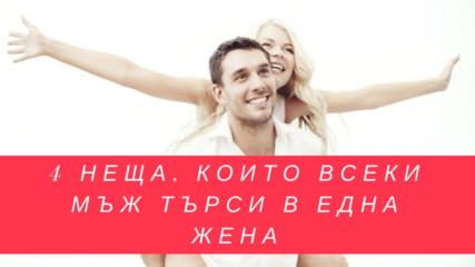 4 неща, които всеки мъж търси в една жена