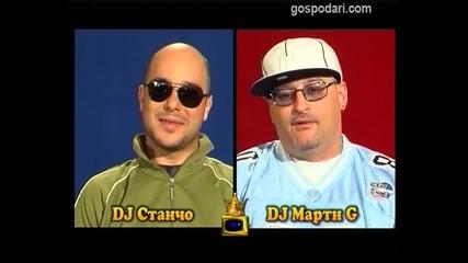 Блиц – DJ Станчо и DJ Марти G