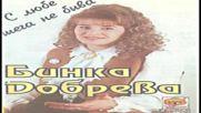 Бинка Добрева - С любе шега не бива 1995г.