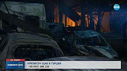ИЗВЪНРЕДНО ПОЛОЖЕНИЕ В АТИНА: 50 са загиналите в пожарите
