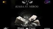 S.S. & Kiara ft. Miro0 - Моят Свят