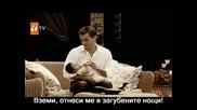 Unutulmaz 54 bolum Незабравима - Birakma beni - превод