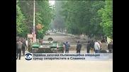 Сражения се водят в украинския град Славянск, има ранени и убити