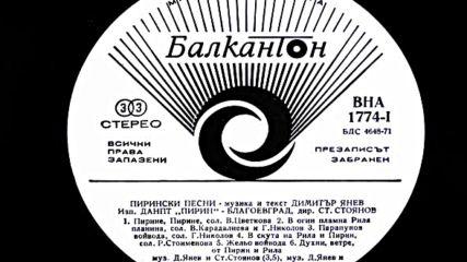 Пирински песни-музика и текст Димитър Янев /първа част/