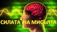 Силата на мисълта
