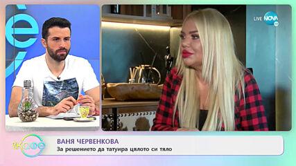 """Ваня Червенкова за решението да татуира цялото си тяло - """"На кафе"""" (05.03.2021)"""