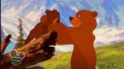 2. Братът на мечката - Бг аудио * 2003 * / Brother Bear *