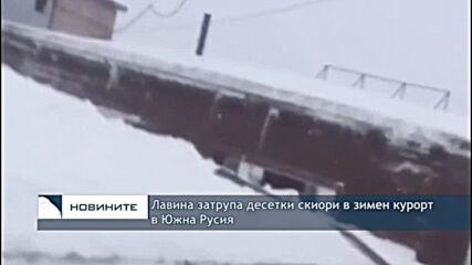 Лавина затрупа десетки скиори в зимен курорт в Южна Русия