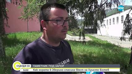 В Зверино си върнаха паметник на Христо Ботев под запор