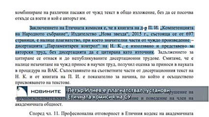 Петър Илиев е плагиатствал, установи Етичната комисия на СУ
