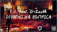 F.O. feat. D-ZastA - Обратно на въпроса (Official Release)