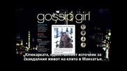 Gossip Girl s06e01 (bg subs) - Клюкарката сезон 6 епизод 1