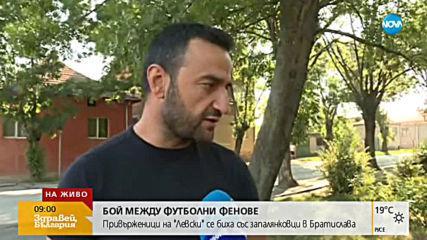 Няма ранени българи при мелето в Словакия