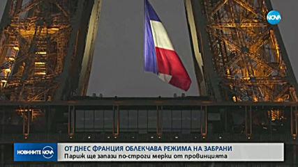 Франция поетапно вдига забраните
