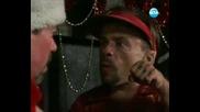 Дядо Коледа Младши - Бг аудио - част 3 (2002)