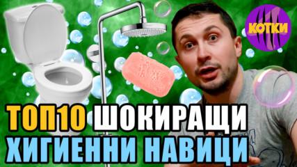 Топ 10 Скандални хигиенни навици