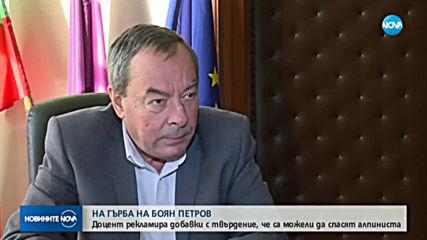 Доцент рекламира добавки с твърдение, че са можели да спасят Боян Петров
