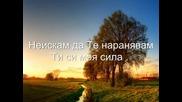 Боже Ти Си Моя Сила .mp4