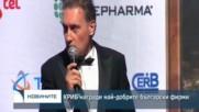 КРИБ награди най-добрите фирми на българския пазар