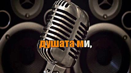 Лили Иванова - Стъклени стени - демо караоке