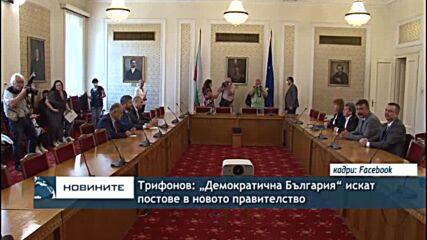 """Трифонов: """"Демократична България"""" искат постове в новото правителство"""