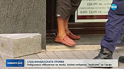 Повдигнаха обвинения на мъжа, който откърти ограничителите по ул.