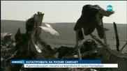 Идентифицират телата на жертвите на катастрофата на руския самолет