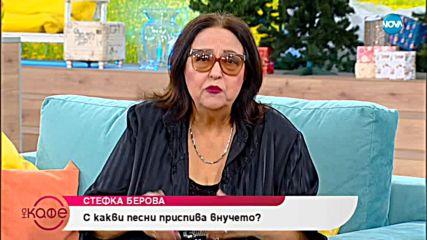 """""""На кафе"""" със Стефка Берова"""