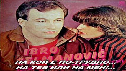 Ibro Selmanovic /// Kom je teze tebi ili meni... весела песничка за всички онези мър...