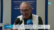 Наградиха Димитър Пенев по случай рождения му ден