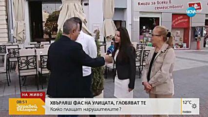 Хвърляш фас на улицата в Пловдив, глобяват те