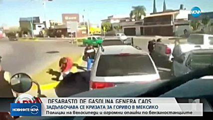 Полицаи на колелета: Недостиг на бензин мъчи Мексико