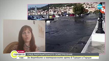 Нов вторичен трус в Гърция