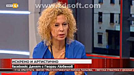 Силвия Лулчева в Денят на Георги Любенов (28.09.2019)