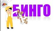 Кучето Бинго - Детска Песен