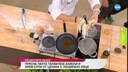Дани Спартак и Светла приготвят прясна паста талиателе алиоли и крем супа от целина с пуширано яйце