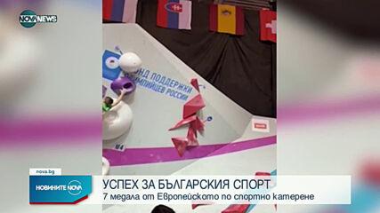 Новините на NOVA NEWS (08.05.2021 - 14:00)