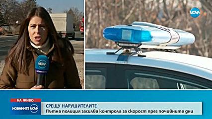 """СРЕЩУ НАРУШИТЕЛИТЕ: """"Пътна полиция"""" засилва контрола за скорост през почивните дни"""