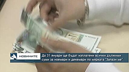 """До 31 януари ще бъдат изплатени всички дължими суми за ноември и декември по мярката """"Запази ме"""""""