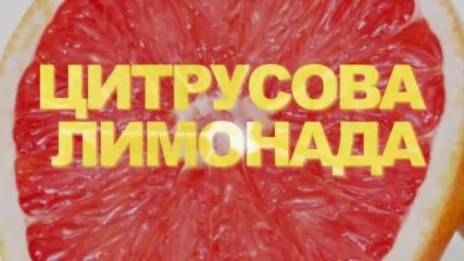 Цитрусова лимонада - Citrus Lemonade