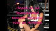 Анелия - Не ме принуждавай + текст