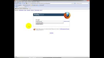 Как да си сменим темата на Mozilla Firefox